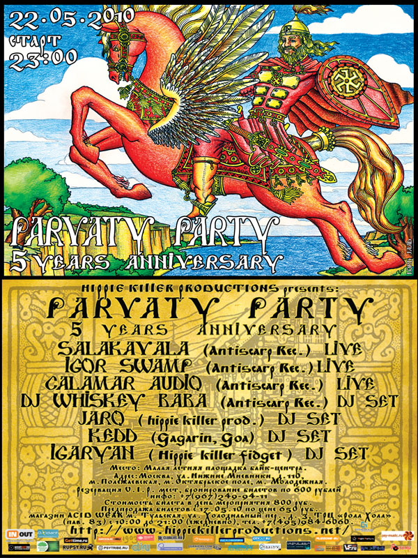 Parvati party 5 years